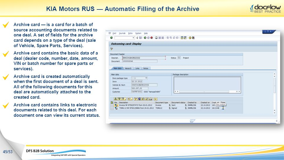 KIA Motors RUS — Automatic Filling of the Archive