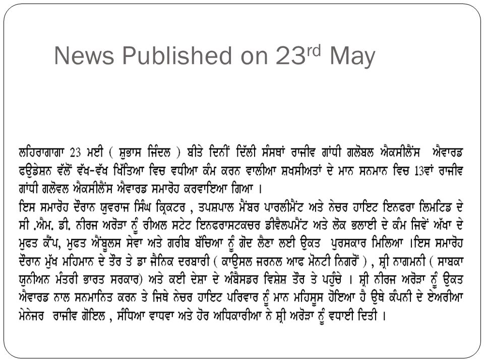 News Published on 23rd May