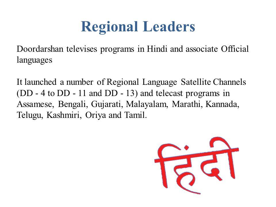Regional Leaders Doordarshan televises programs in Hindi and associate Official languages.