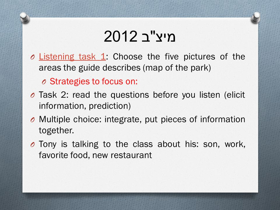 מיצ ב 2012 Listening task 1: Choose the five pictures of the areas the guide describes (map of the park)
