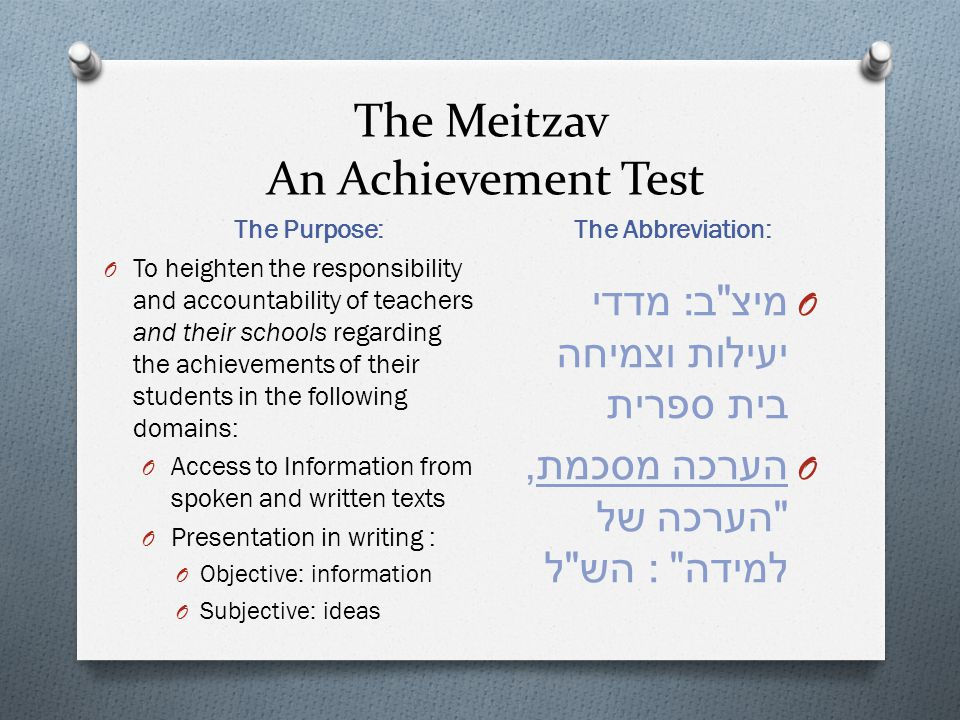The Meitzav An Achievement Test