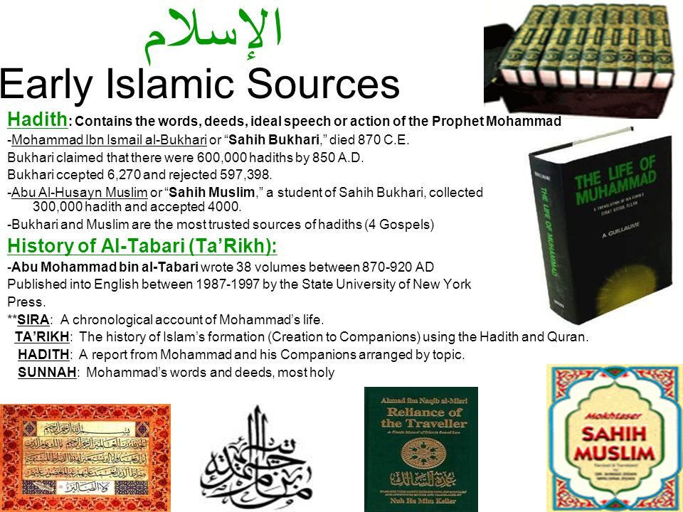 الإسلام Early Islamic Sources