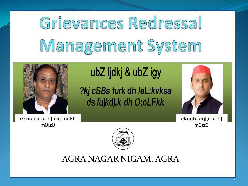 Grievances Redressal Management System
