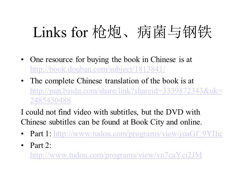 Links for 枪炮、病菌与钢铁 One resource for buying the book in Chinese is at http://book.douban.com/subject/1813841/