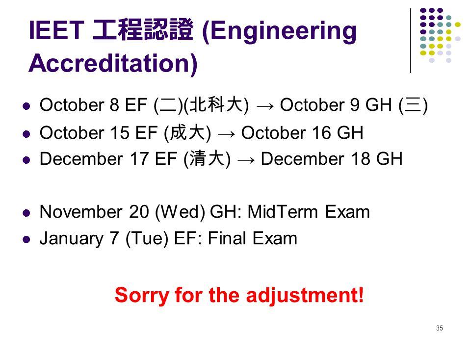 IEET 工程認證 (Engineering Accreditation)