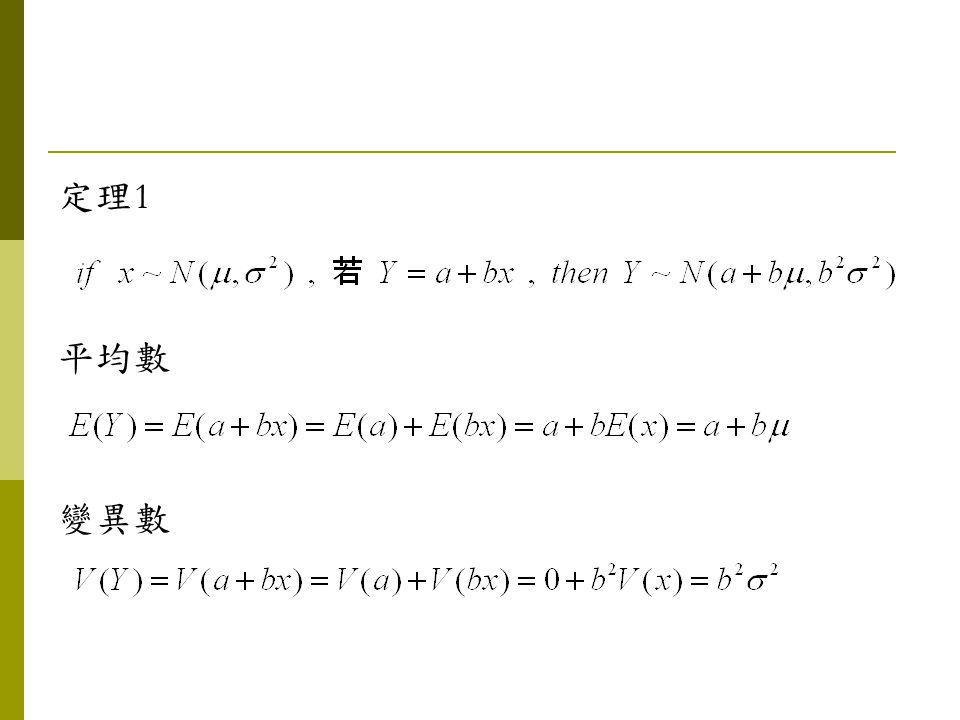 定理1 平均數 變異數