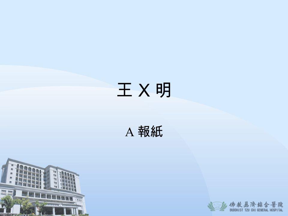 王 X 明 A 報紙