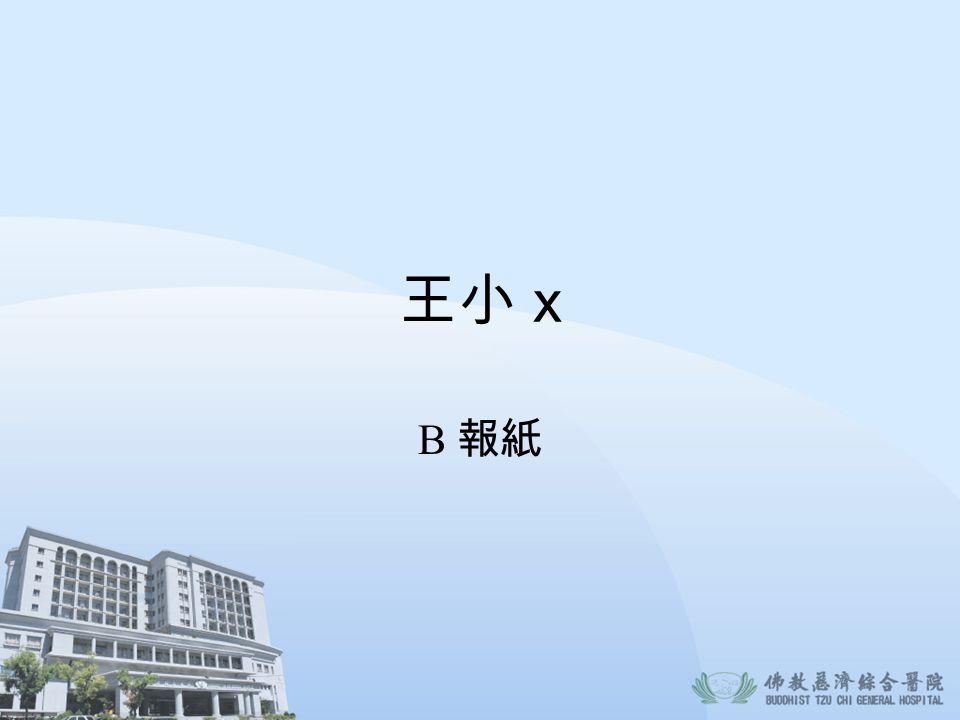 王小 x B 報紙