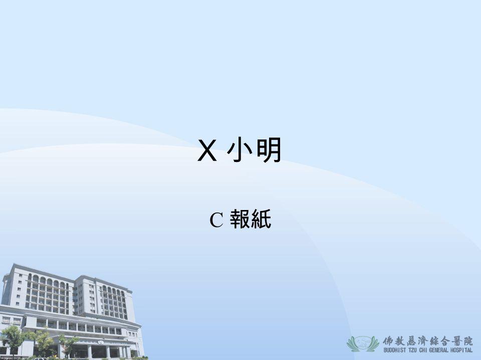 X 小明 C 報紙