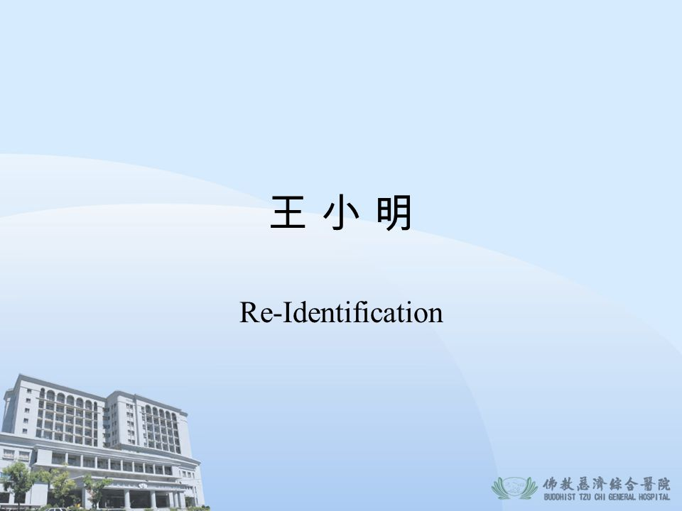 王 小 明 Re-Identification