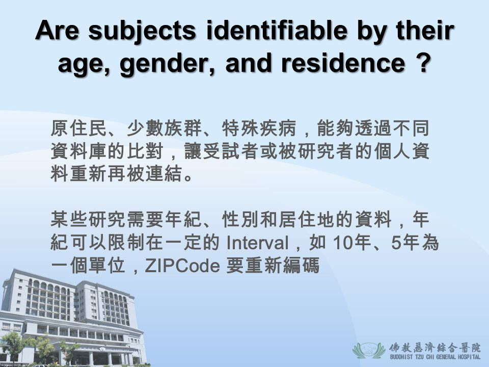 Are subjects identifiable by their age, gender, and residence