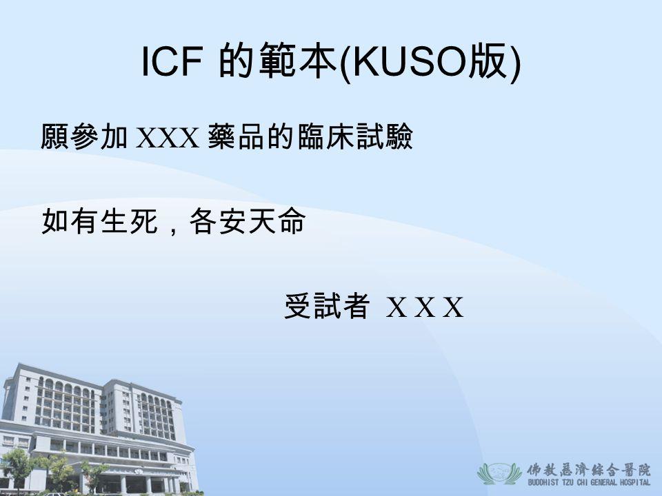 ICF 的範本(KUSO版) 願參加 XXX 藥品的臨床試驗 如有生死,各安天命 受試者 X X X