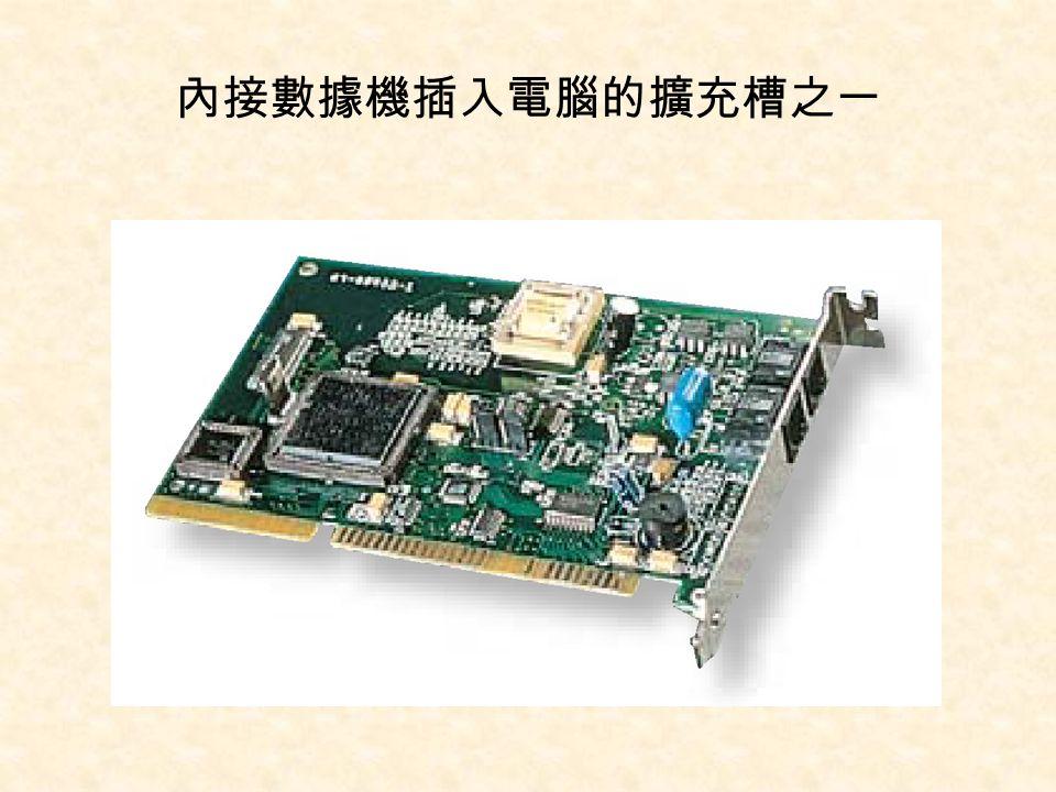 內接數據機插入電腦的擴充槽之一