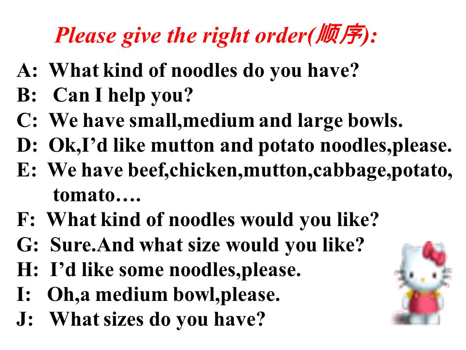 Please give the right order(顺序):