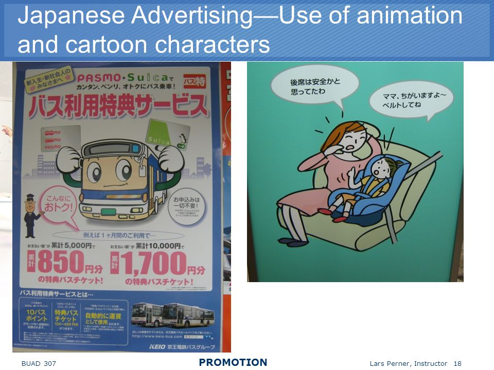 Japanese Advertising—Use of animation and cartoon characters