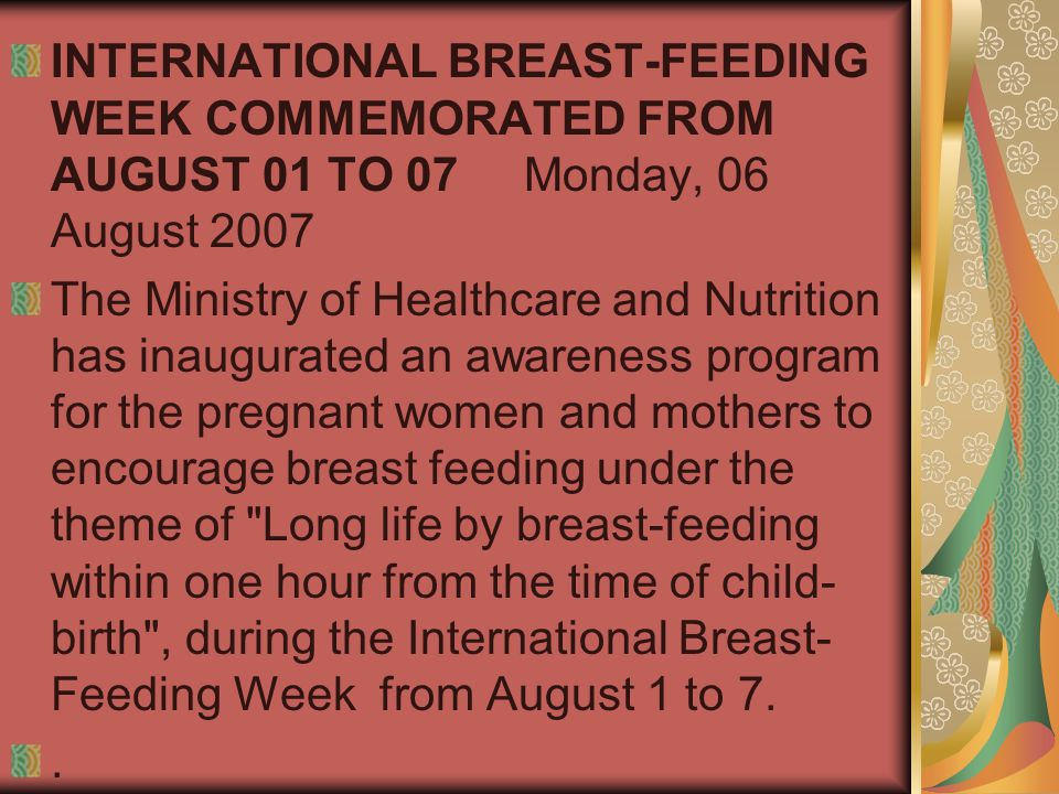 INTERNATIONAL BREAST-FEEDING WEEK COMMEMORATED FROM AUGUST 01 TO 07 Monday, 06 August 2007