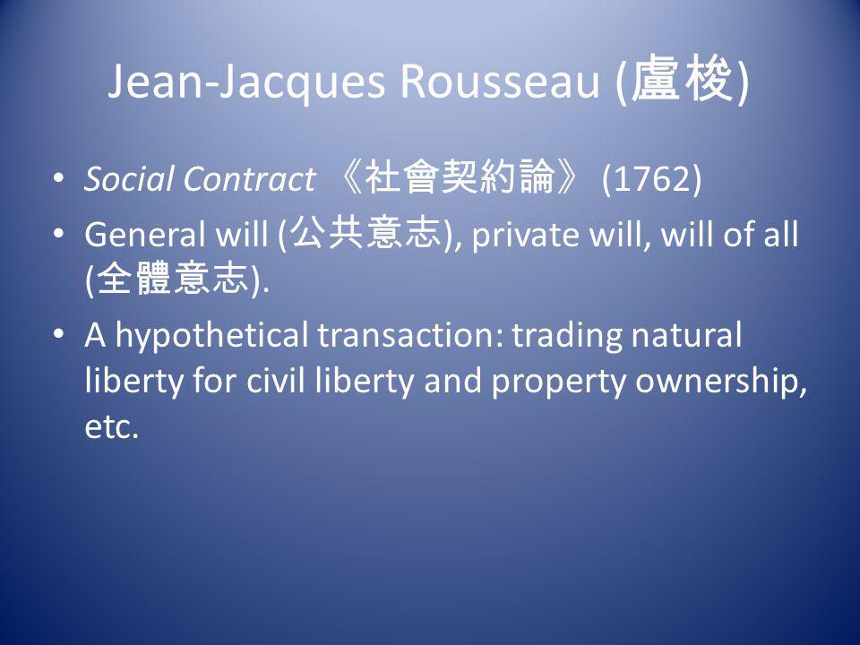 Jean-Jacques Rousseau (盧梭)