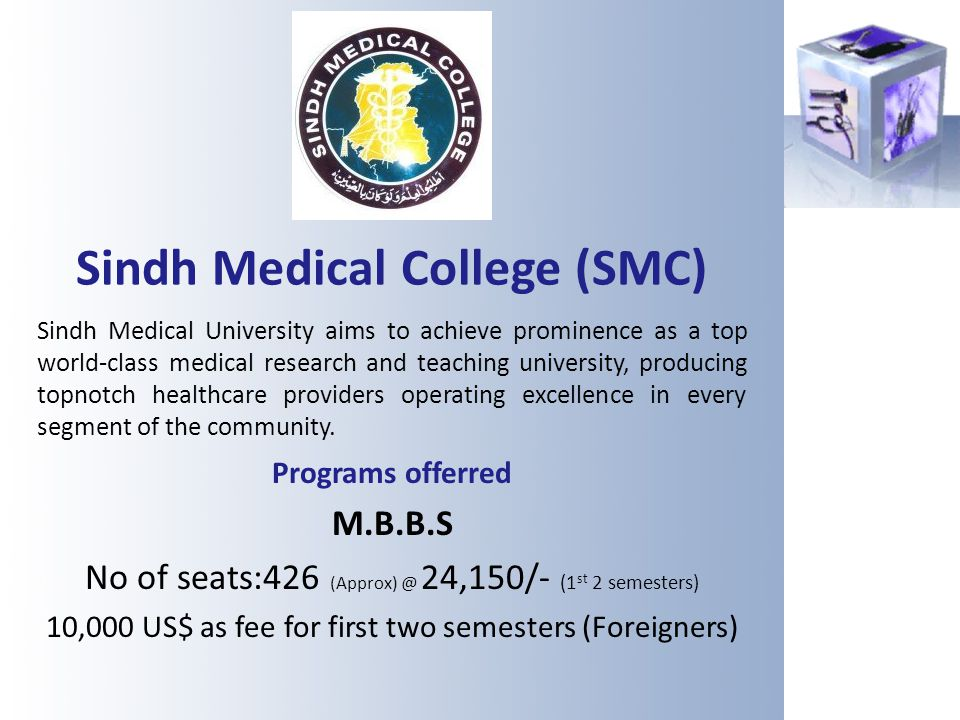 Sindh Medical College (SMC)