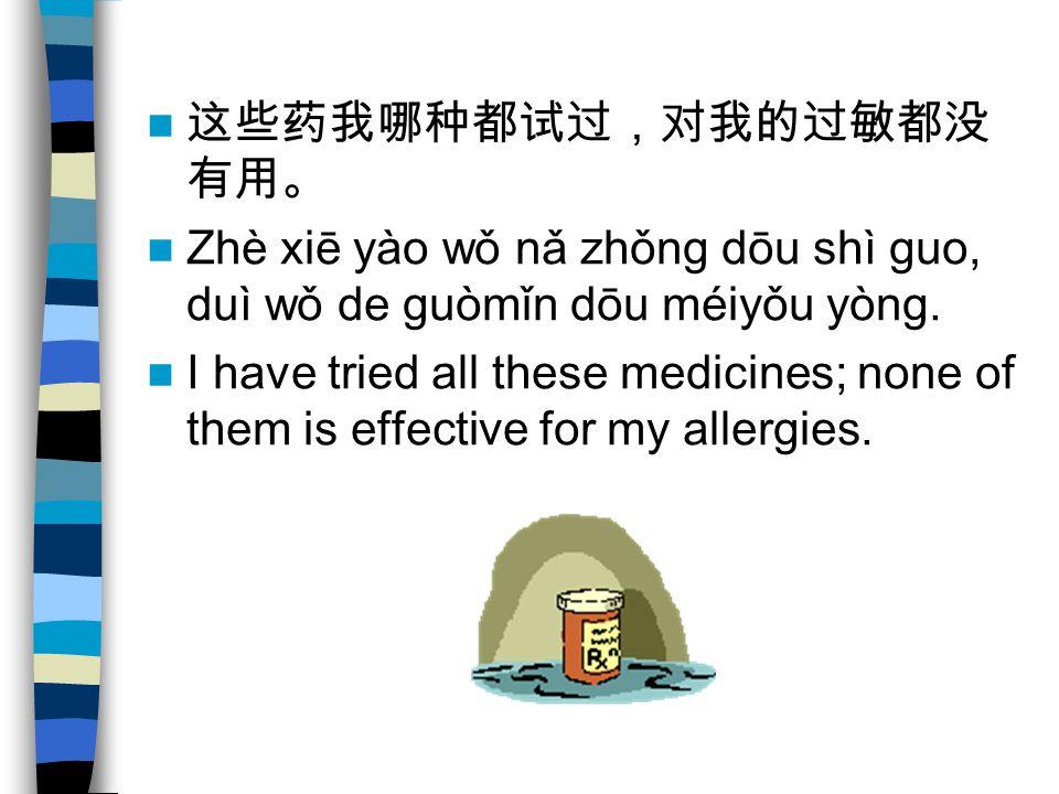 这些药我哪种都试过,对我的过敏都没有用。
