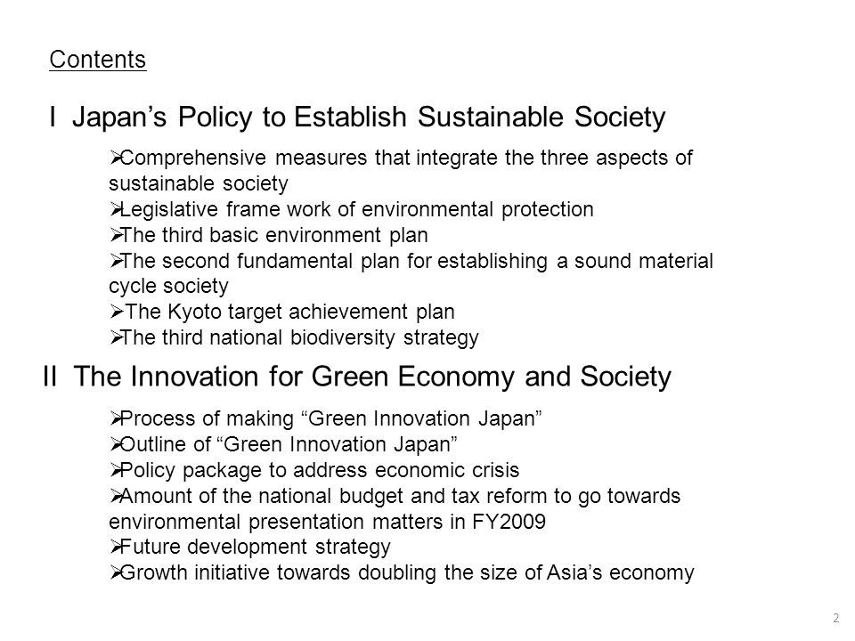 I Japan's Policy to Establish Sustainable Society
