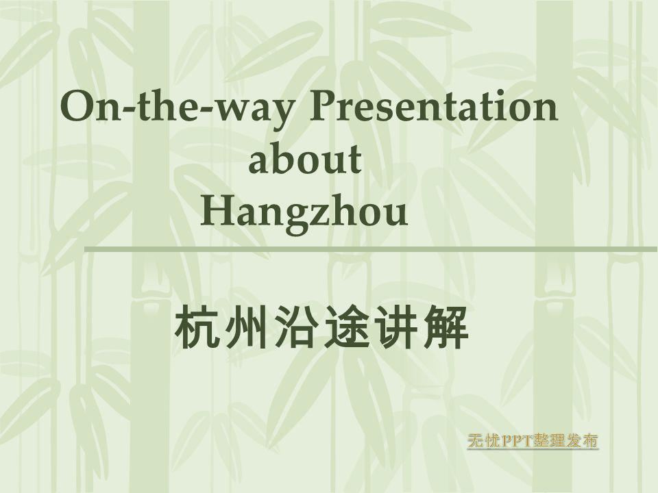 On-the-way Presentation about Hangzhou