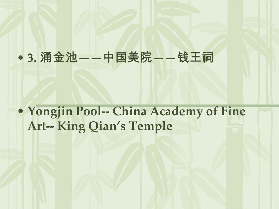 3. 涌金池——中国美院——钱王祠 Yongjin Pool-- China Academy of Fine Art-- King Qian's Temple