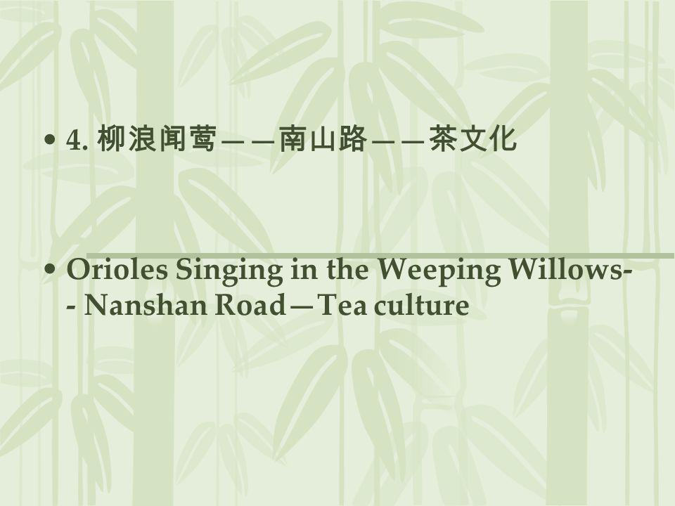 4. 柳浪闻莺——南山路——茶文化 Orioles Singing in the Weeping Willows-- Nanshan Road—Tea culture