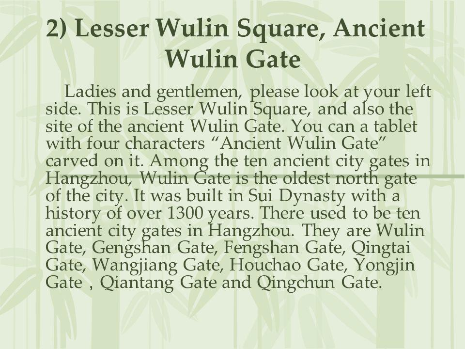 2) Lesser Wulin Square, Ancient Wulin Gate