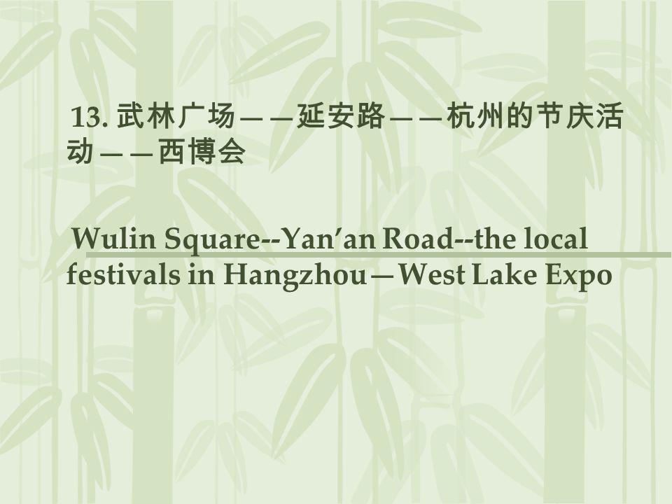 13. 武林广场——延安路——杭州的节庆活动——西博会