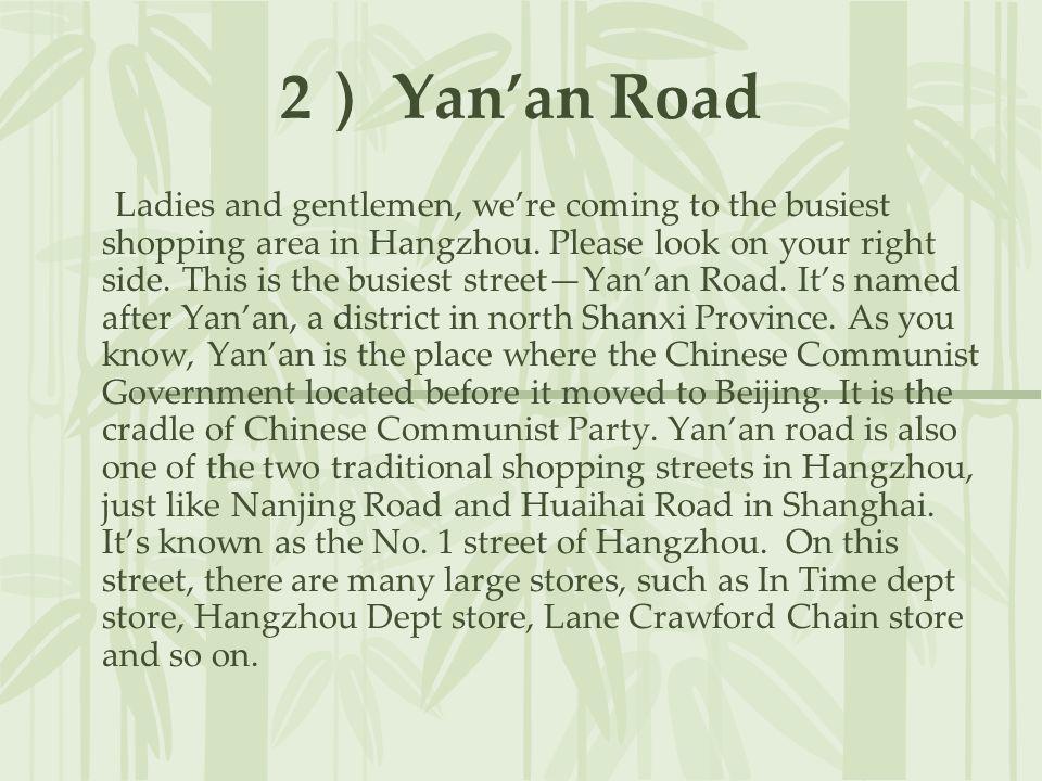 2) Yan'an Road