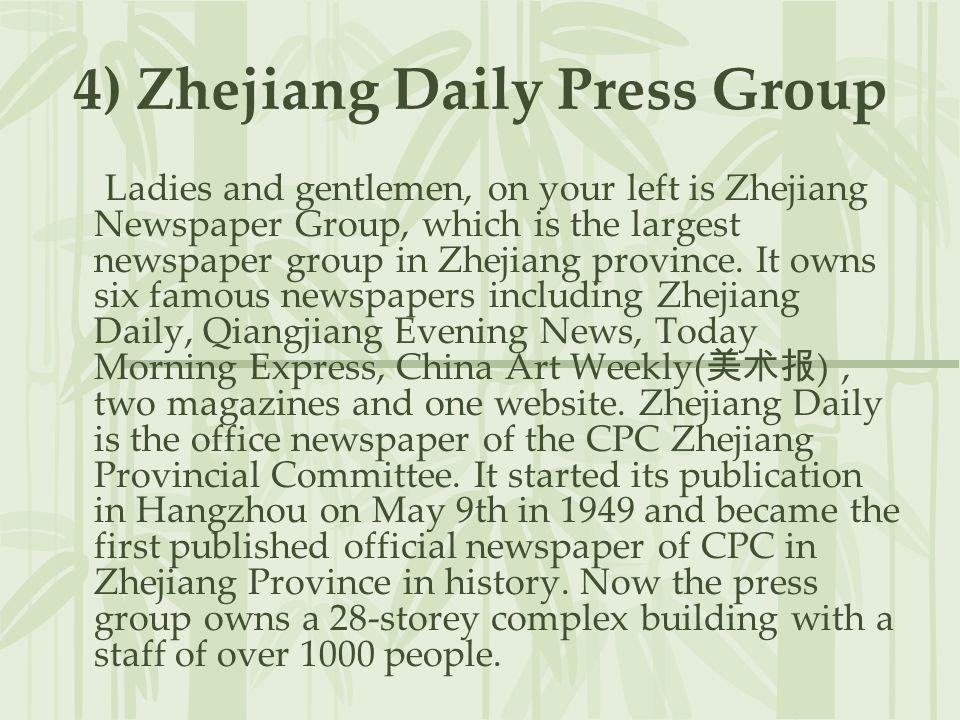 4) Zhejiang Daily Press Group