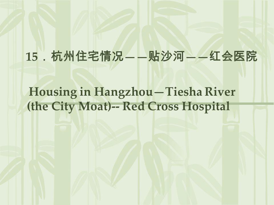 15.杭州住宅情况——贴沙河——红会医院 Housing in Hangzhou—Tiesha River (the City Moat)-- Red Cross Hospital