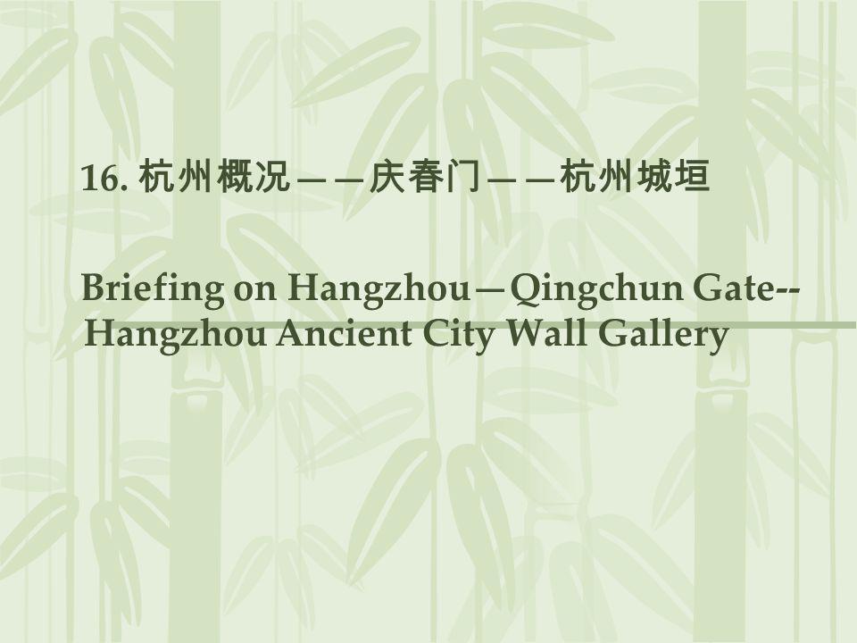 16. 杭州概况——庆春门——杭州城垣 Briefing on Hangzhou—Qingchun Gate--Hangzhou Ancient City Wall Gallery