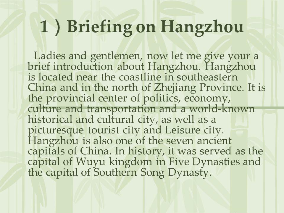 1)Briefing on Hangzhou