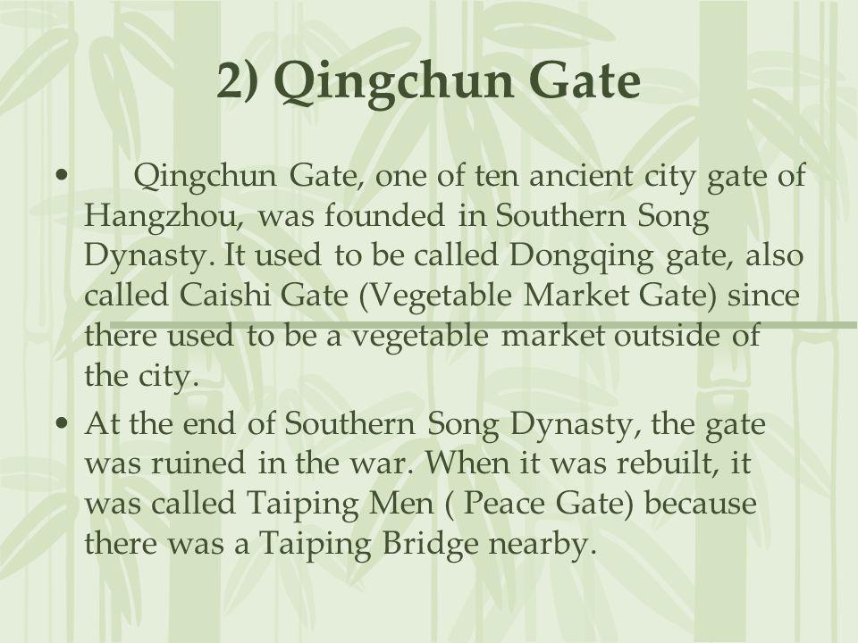 2) Qingchun Gate