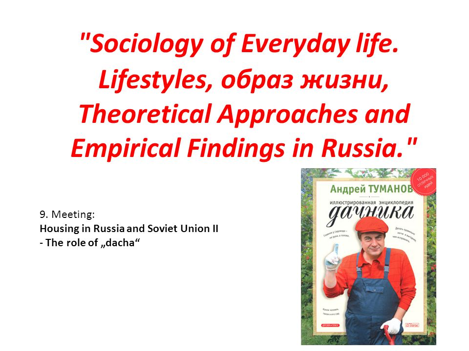 Sociology of Everyday life
