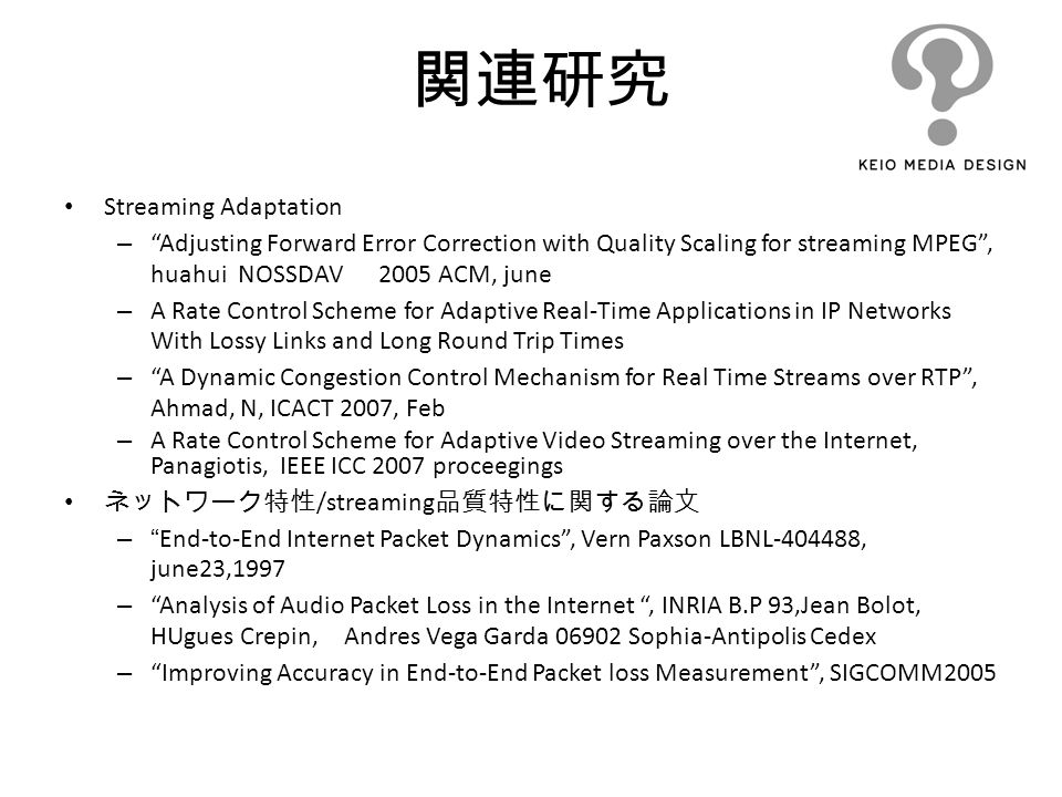 関連研究 Streaming Adaptation