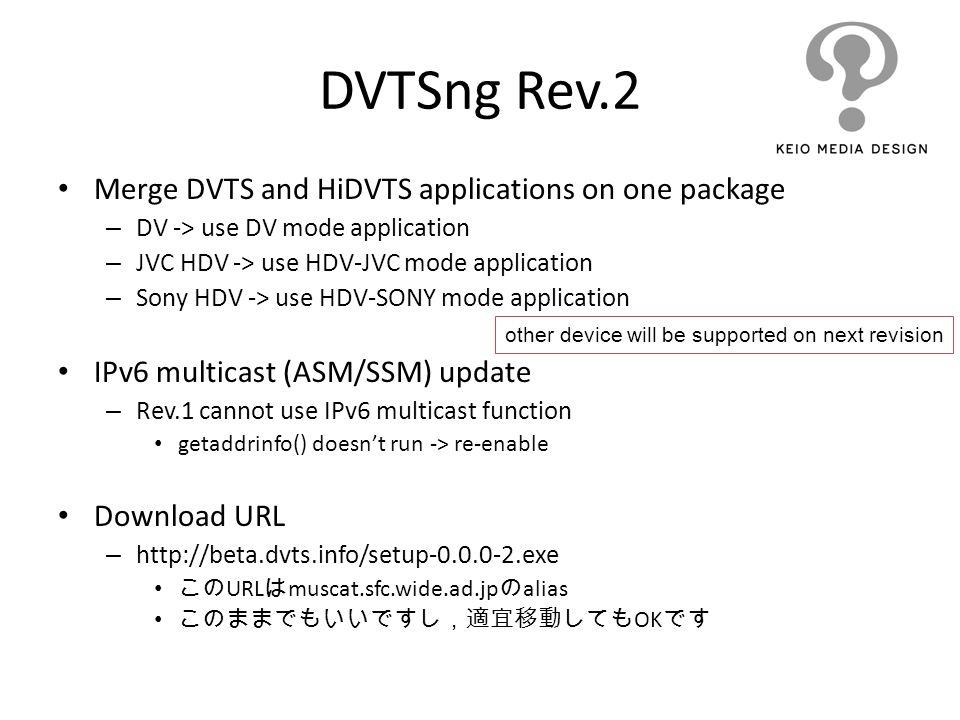 DVTSng Rev.2 Merge DVTS and HiDVTS applications on one package