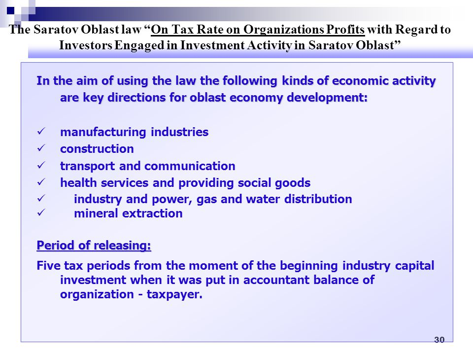 The Saratov Oblast law On Tax Rate on Organizations Profits with Regard to Investors Engaged in Investment Activity in Saratov Oblast