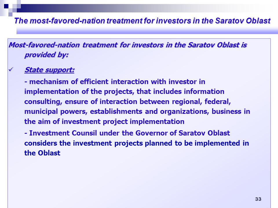 The most-favored-nation treatment for investors in the Saratov Oblast