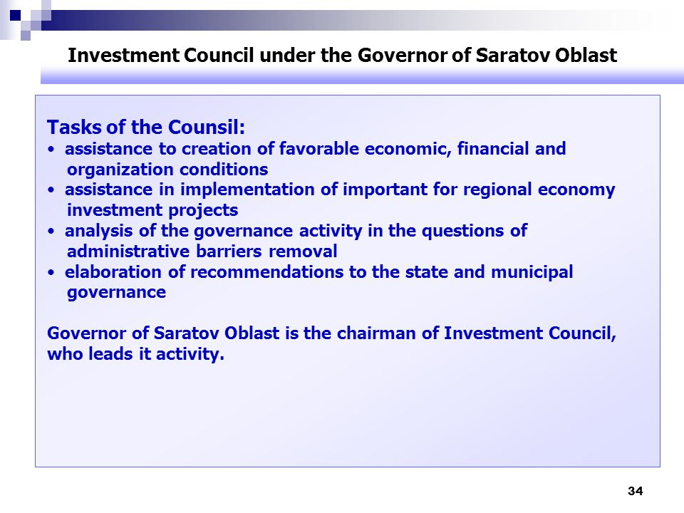Investment Council under the Governor of Saratov Oblast