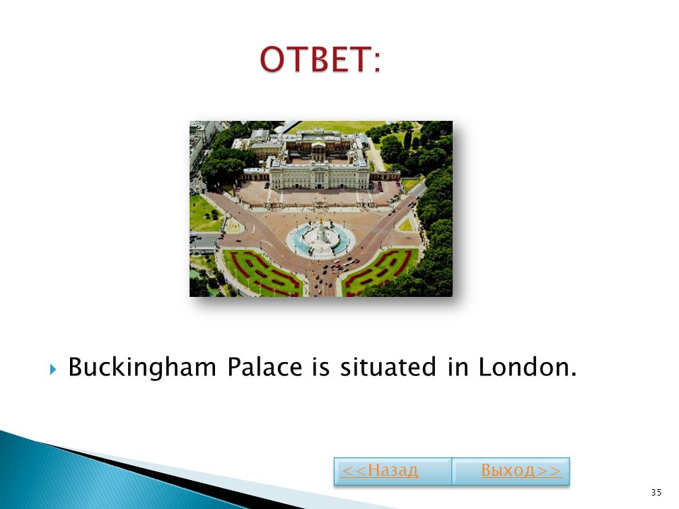 ОТВЕТ: Buckingham Palace is situated in London. <<Назад