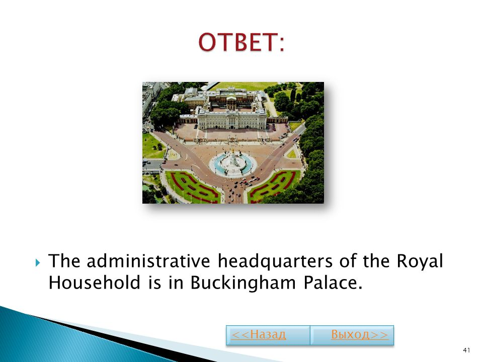 ОТВЕТ: The administrative headquarters of the Royal Household is in Buckingham Palace.