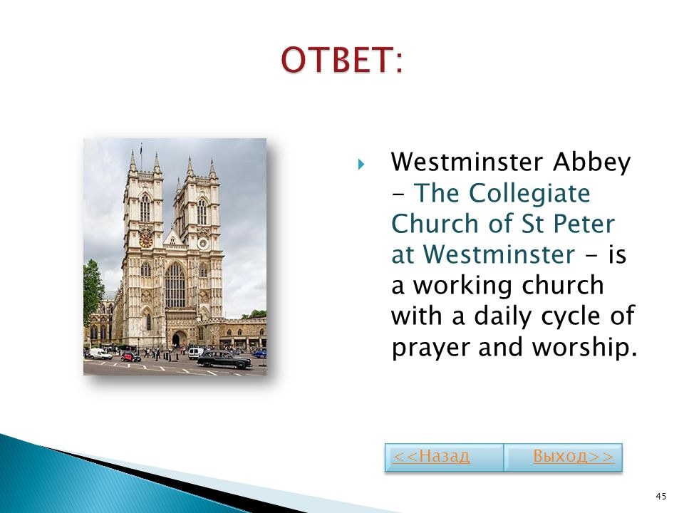 ОТВЕТ: Westminster Abbey - The Collegiate Church of St Peter at Westminster - is a working church with a daily cycle of prayer and worship.
