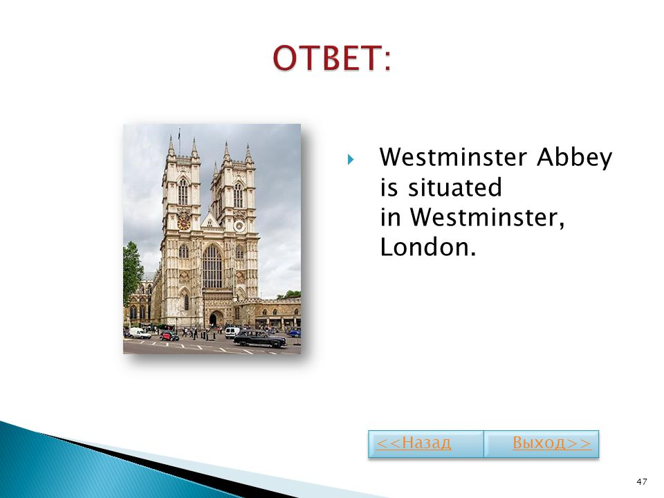 ОТВЕТ: Westminster Abbey is situated in Westminster, London.