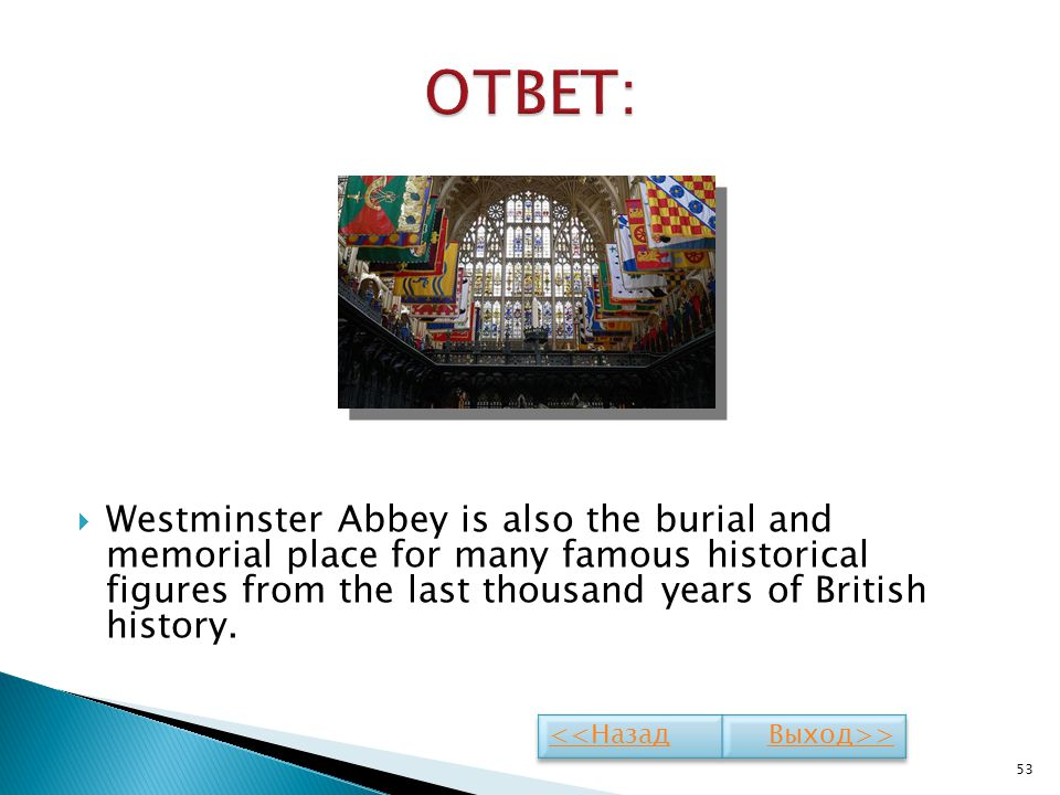 ОТВЕТ: Westminster Abbey is also the burial and memorial place for many famous historical figures from the last thousand years of British history.