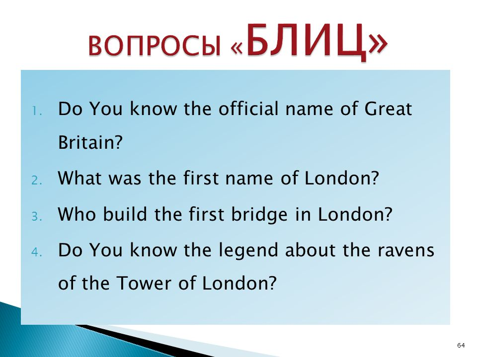 ВОПРОСЫ «БЛИЦ» Do You know the official name of Great Britain