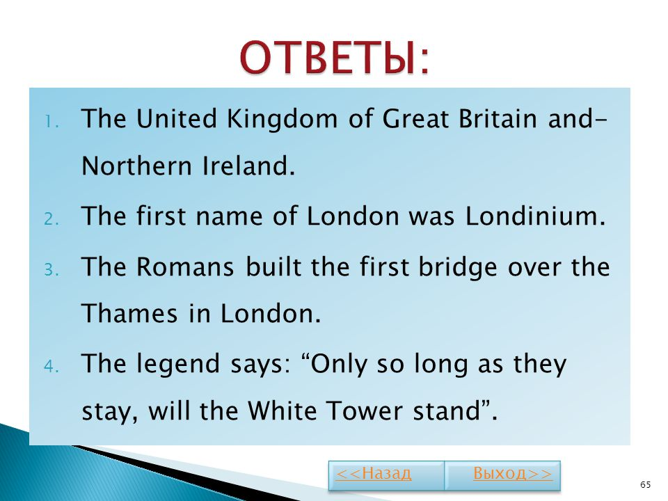 ОТВЕТЫ: The United Kingdom of Great Britain and- Northern Ireland.