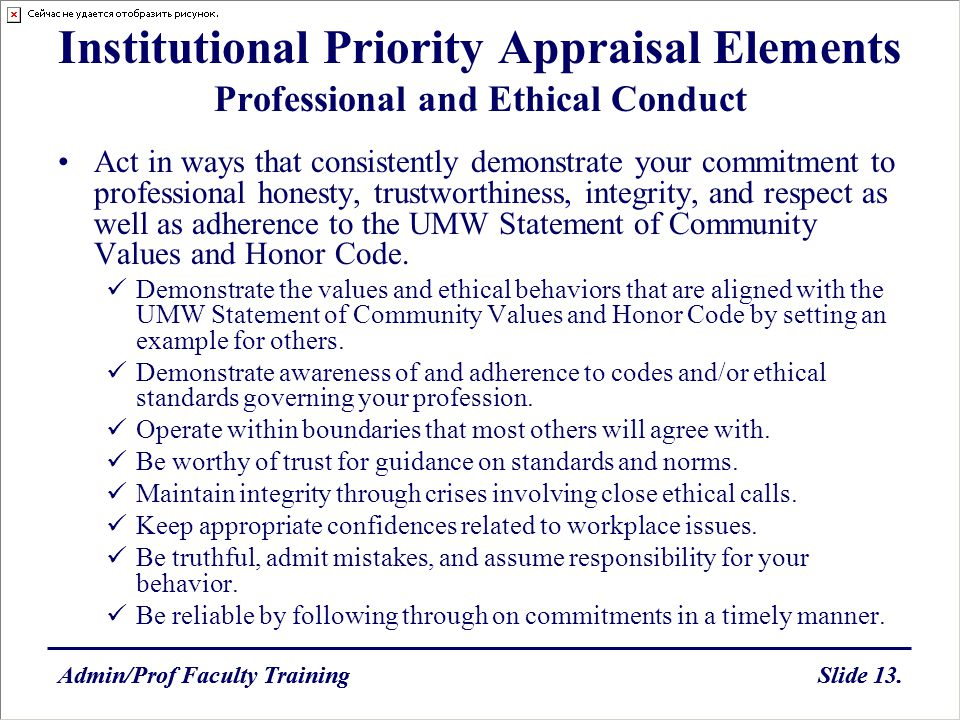 Institutional Priority Appraisal Elements Professional and Ethical Conduct