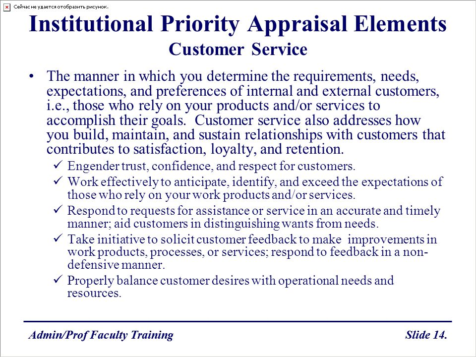 Institutional Priority Appraisal Elements Customer Service